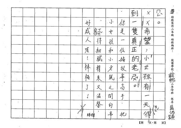 101TBW06吳沛穎 (3)