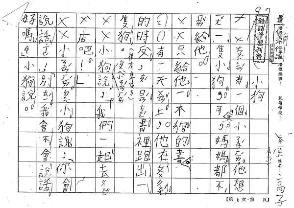 101TBW06高子鈞 (1)