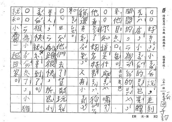 101TBW06高子鈞 (2)