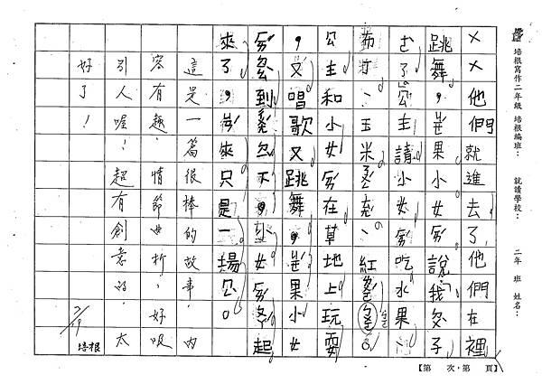 101TBW06張珮棋 (2)