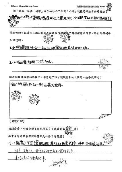 101RW04周瑀凌 (3)