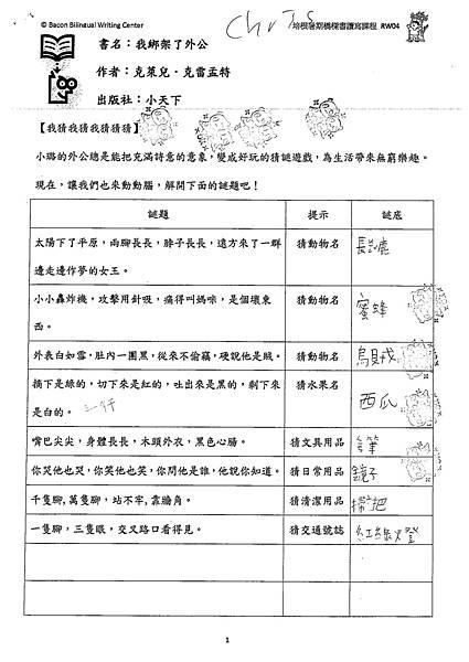 101RW04周震桓 (1)