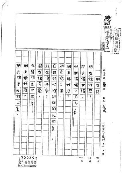 101RW05王靖文 (1)