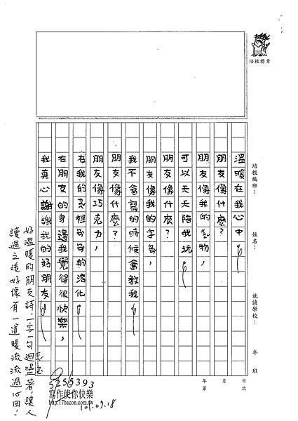 101RW05王靖文 (2)