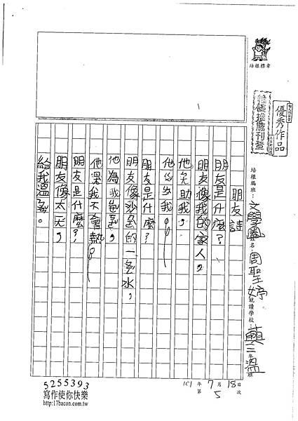 101RW05周聖婷 (1)