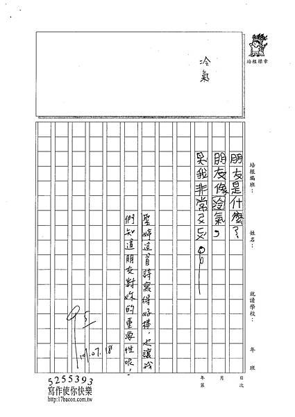 101RW05周聖婷 (2)