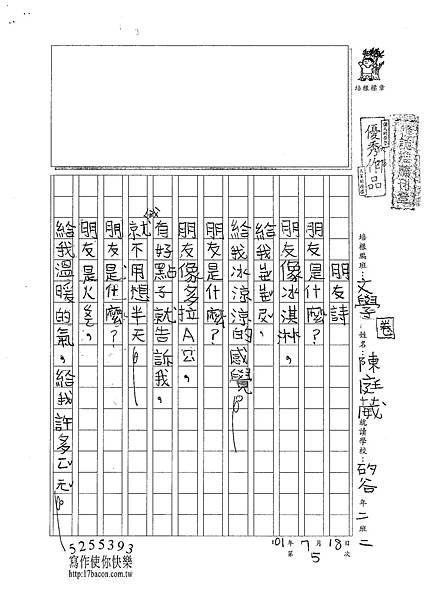 101RW05陳庭葳 (1)