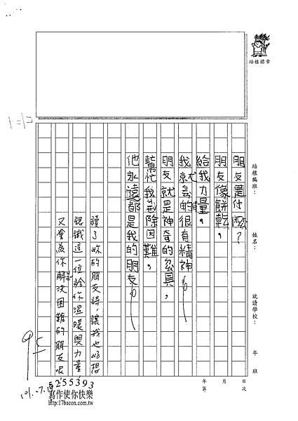 101RW05陳庭葳 (2)