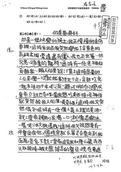 101TMW06楊喬媛 (1)