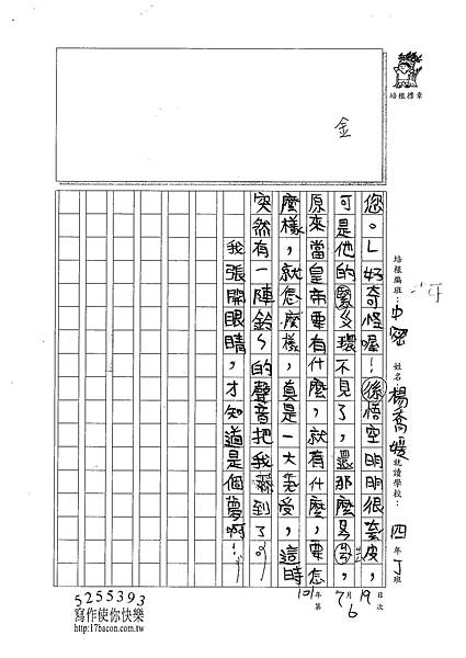 101TMW06楊喬媛 (2)