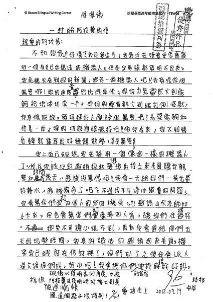 101TSW06徐珮儀