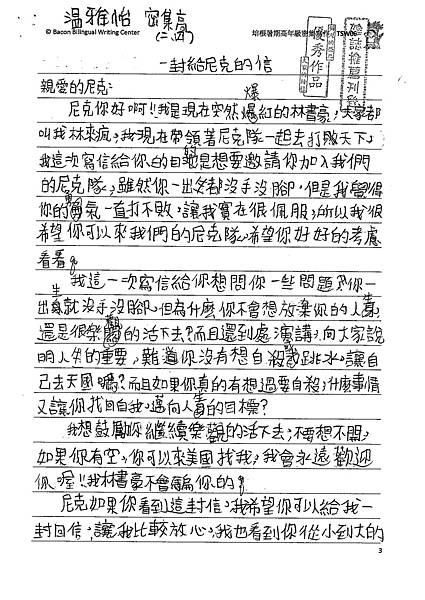 101TSW06溫雅怡 (1)