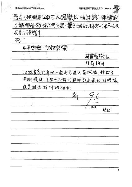 101TSW06溫雅怡 (2)
