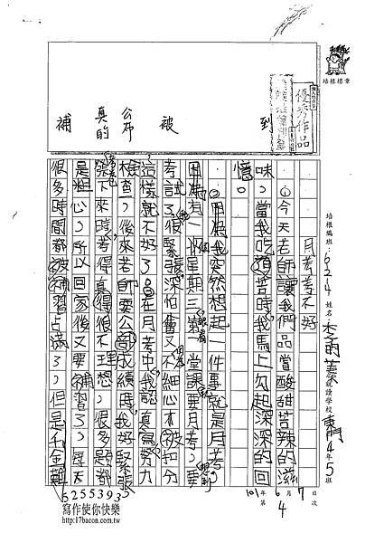 101W4104李昀蓁 (1)