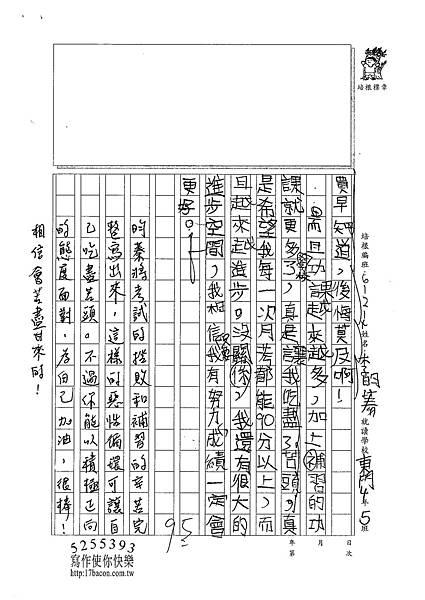 101W4104李昀蓁 (2)