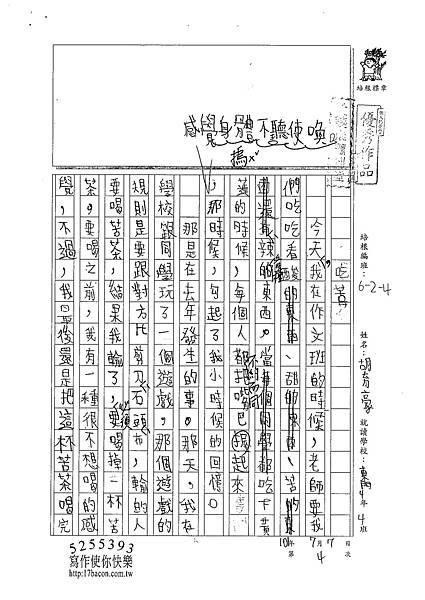 101W4104胡育豪 (1)