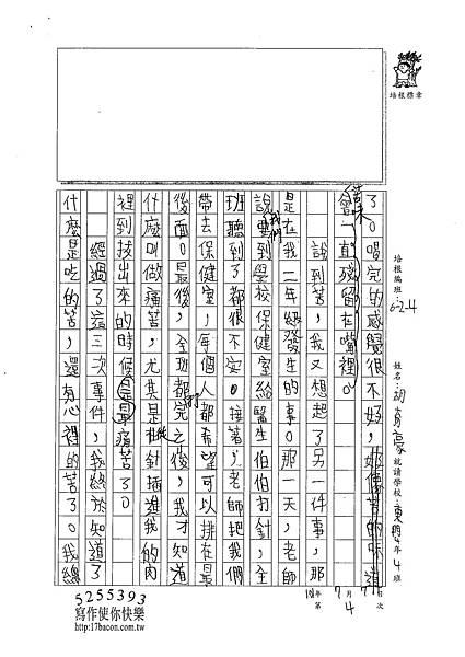 101W4104胡育豪 (2)