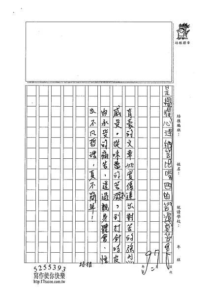 101W4104胡育豪 (3)