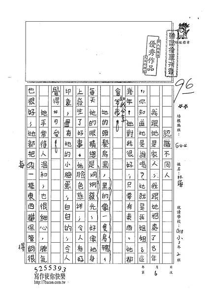 101W4106林欣樺 (1)