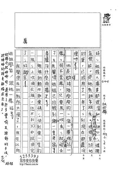 101W4106林欣樺 (2)