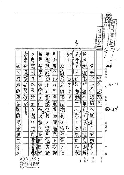 101W4106柯彥宇 (1)