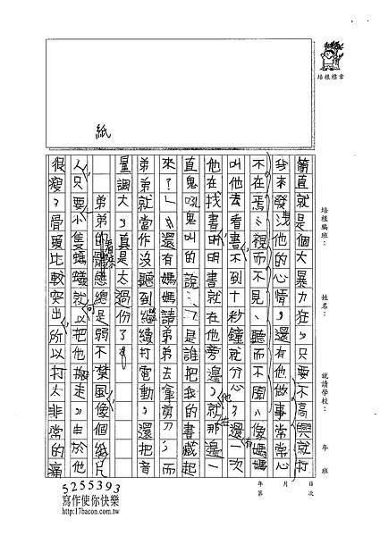 101W4106柯彥宇 (2)