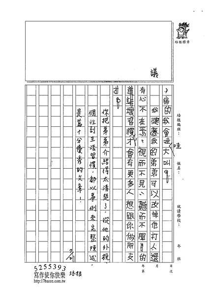 101W4106柯彥宇 (3)