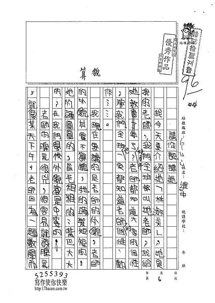 101W4106張維中 (1)