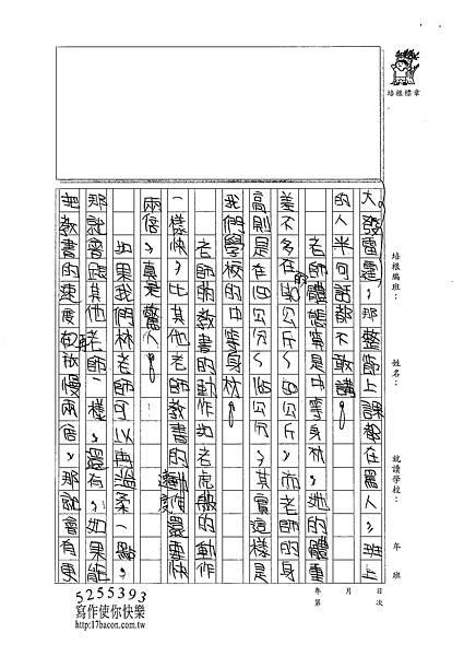 101W4106張維中 (2)