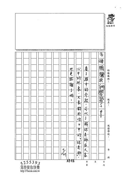 101W4106張維中 (3)