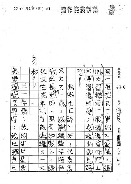 101W5106張乃文 (2)