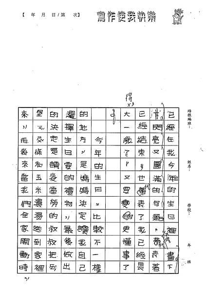 101W5106賴美予 (2)
