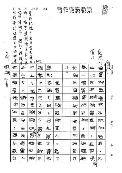 101W5106賴美予 (3)