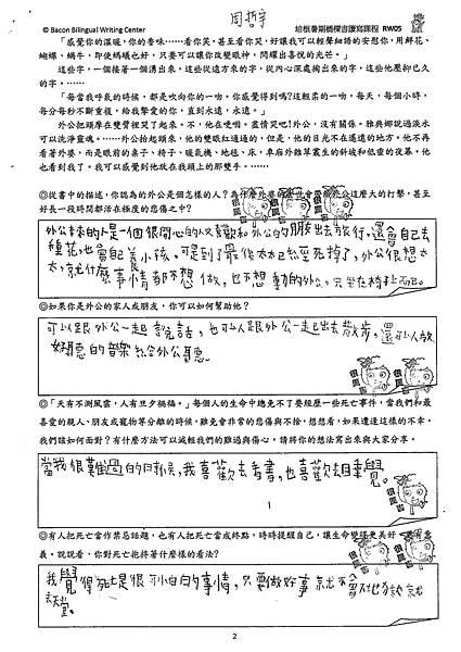 101RW05周哲宇
