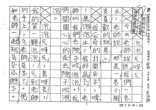 101TBW07吳沛穎 (1)