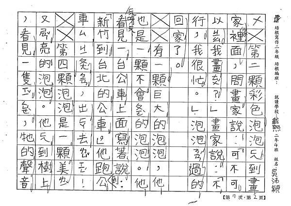 101TBW07吳沛穎 (2)