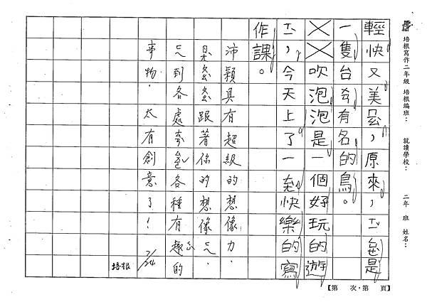 101TBW07吳沛穎 (3)