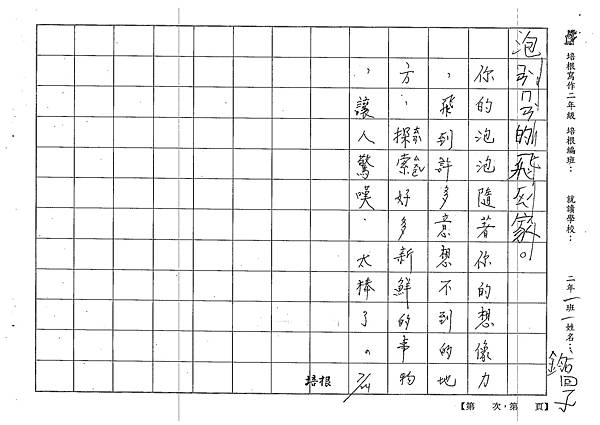 101TBW07高子鈞 (3)