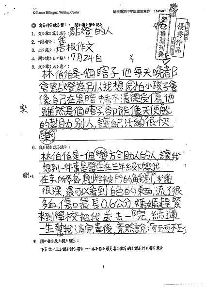 101TMW07劉君彥 (1)