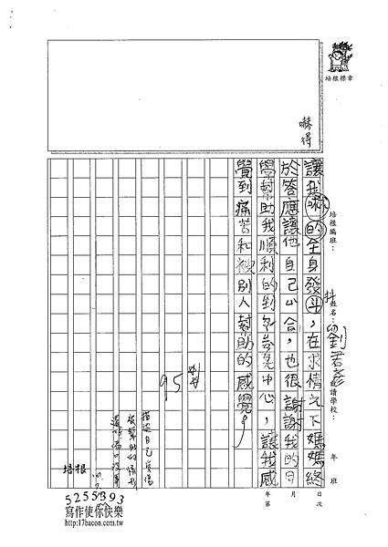 101TMW07劉君彥 (2)
