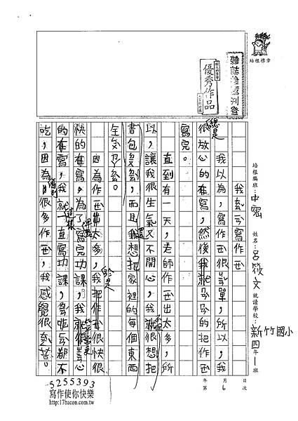 101TMW06呂筱文 (1)