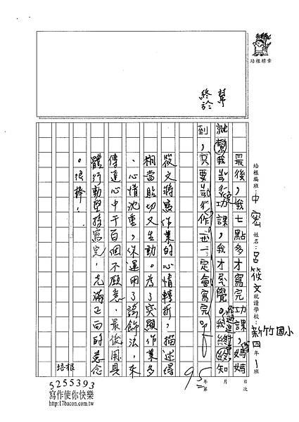 101TMW06呂筱文 (2)