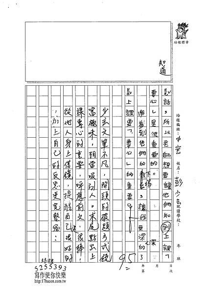 101TMW06彭少玄 (2)