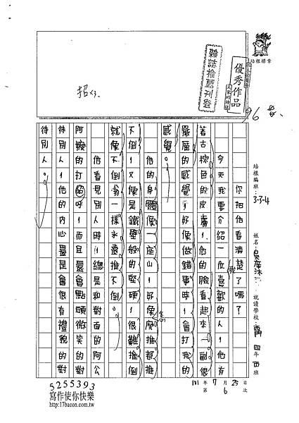 101W4106吳庠沐 (1)