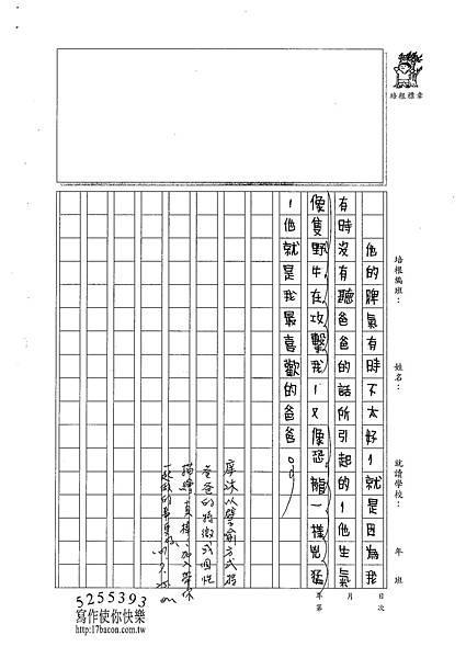 101W4106吳庠沐 (2)
