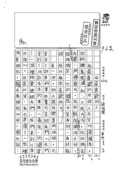 101W4106蔣宛儒 (1)