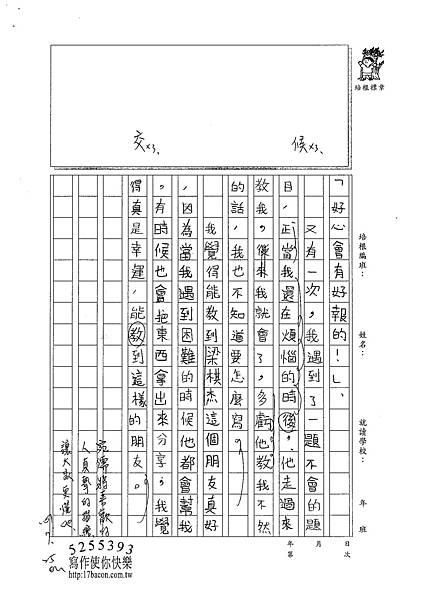 101W4106蔣宛儒 (2)