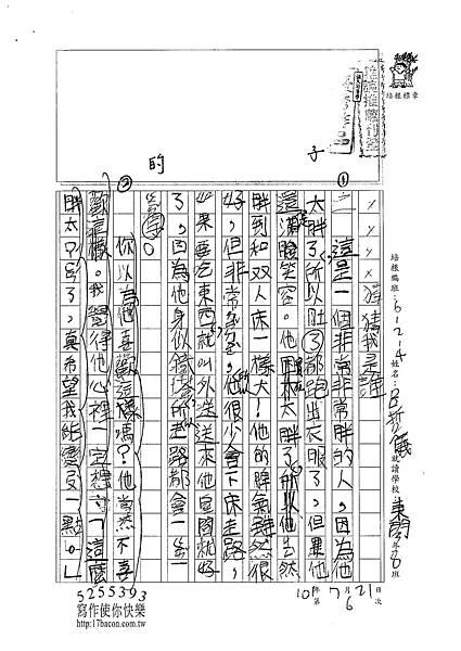 101W4106呂哲儀 (1)