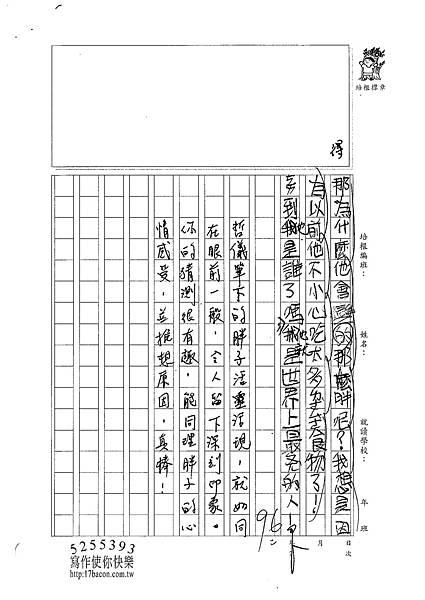 101W4106呂哲儀 (2)