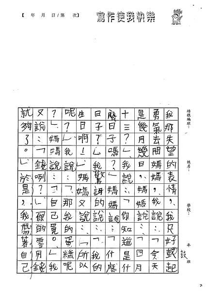 101W5106歐陽良侑 (2)